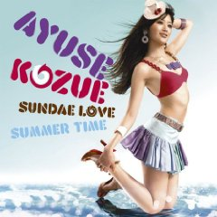 AYUSE KOZUE「SANDAE LOVE : SUMMER TIME」