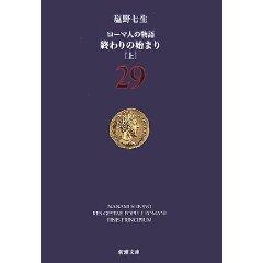 塩野七生「ローマ人の物語 終わりの始まり」