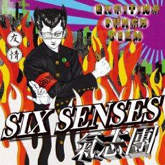 氣志團「SIX SENSES」