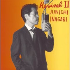 稲垣潤一「REVIVAL II」