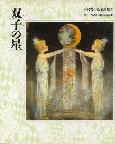 「双子の星 - 宮沢賢治絵童話集5」