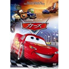 DVD「カーズ」