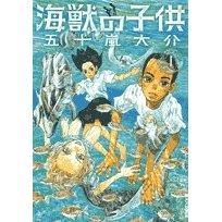 五十嵐大介「海獣の子供」1