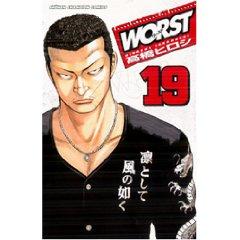高橋ヒロシ「WORST」19巻