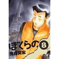 鬼頭莫宏「ぼくらの」8巻