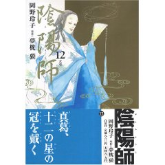岡野玲子「陰陽師」12