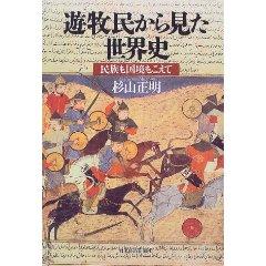 杉山正明「遊牧民から見た世界史」