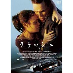 DVD「クラッシュ」
