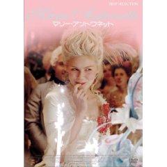 DVD「マリー・アントワネット」