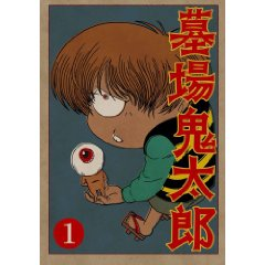 墓場鬼太郎 第一集 (初回限定生産版)