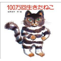 佐野洋子「100万回生きたねこ」