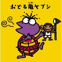 ユニコーン「おどる亀ヤプシ」