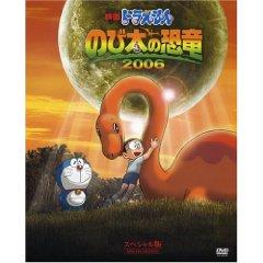 「ドラえもん のび太の恐竜 2006」