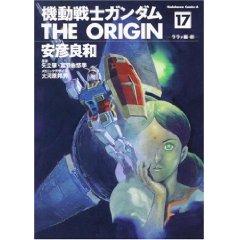安彦良和「機動戦士ガンダム THE ORIGIN」17巻