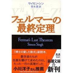 サイモン・シン「フェルマーの最終定理」