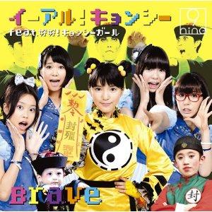 9nine「イーアル!キョンシー feat 好好!キョンシーガールズ」