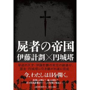 伊藤計劃×円城塔「屍者の帝国」
