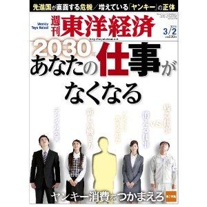 週刊 東洋経済 2013年 3:2号