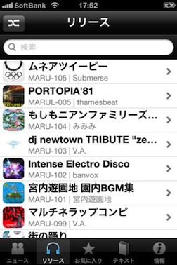 アプリ「MALTINE RECORDS FOR iPhoneiPodtouch」2