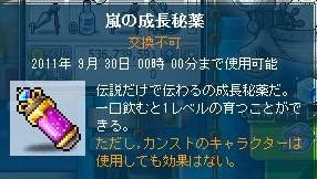 Maple110820_213442.jpg