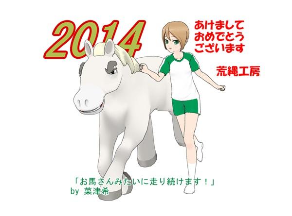 nenga201401_001.jpg