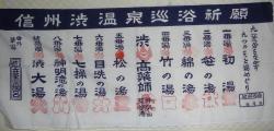 shibu2-3.jpg