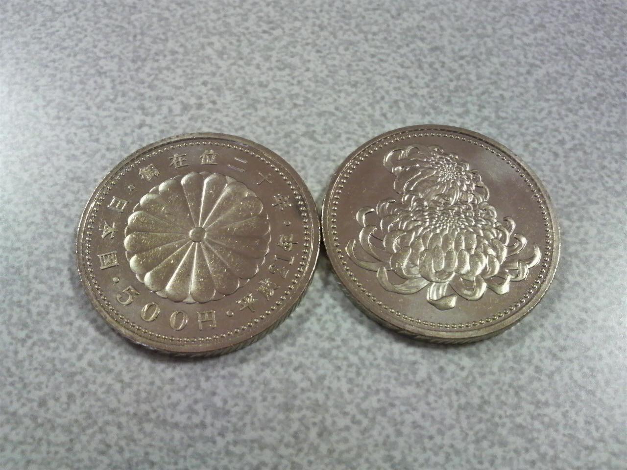 天皇陛下即位20年記念500円貨幣