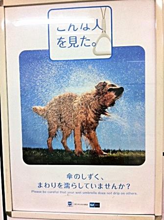 メトロの広告