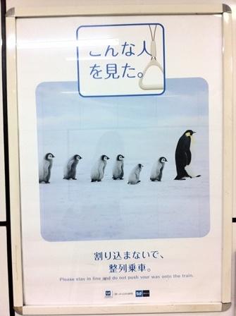 東京メトロの広告が気になる Part 2