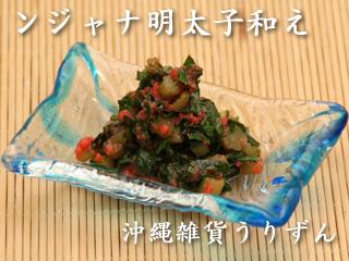 ンジャナ,苦菜,料理