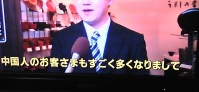 フジTV取材を受けました