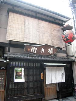 gontarou_100104_1.jpg