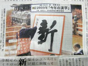 kotoshinokanji_091217.jpg