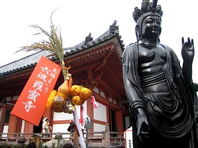 rokuhara_090103_12.jpg