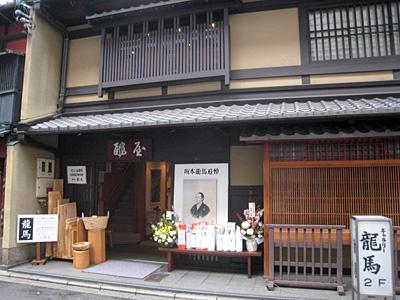 ryouma_suya_0911181_1.jpg