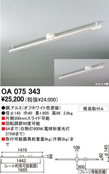OA075343_1.jpg