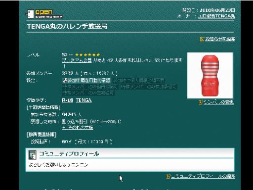 TENGA丸コミュ2