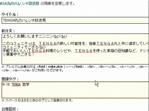 TENGA丸コミュ3