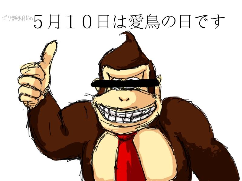 ゴリ誕生日おめでとうございます!