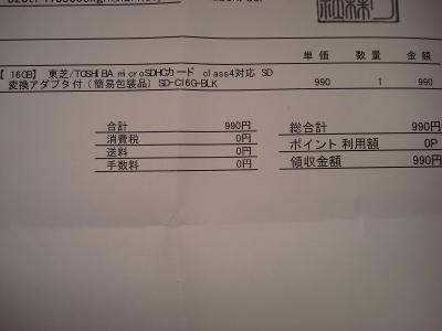 microSD16GB120402-5