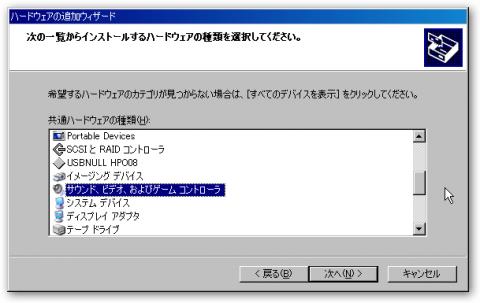 次の一覧からインストールするハードウェアの種類を選択してください。
