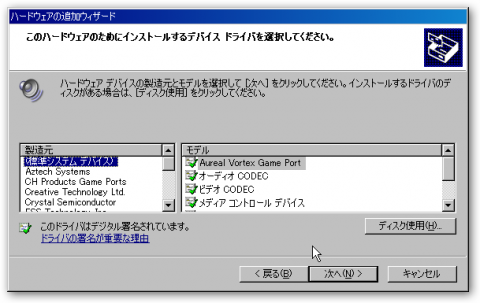 このハードウェアのためにインストールするデバイス ドライバを選択してください。