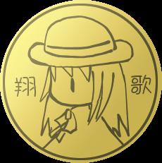 【UTAメダル】翔歌トリ