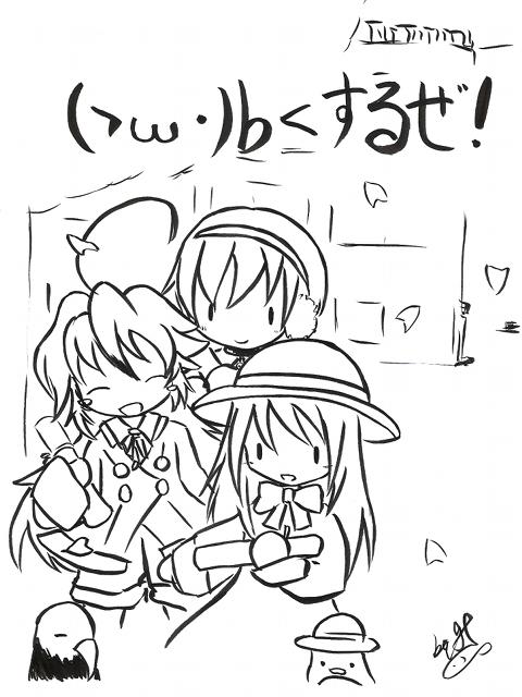 (ゝω・)b<するぜ!