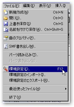 「ファイル」→「環境設定」