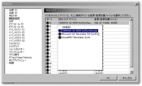 「MIDI-OUT」を選択し、ポートAのMIDI OUTデバイスに設定