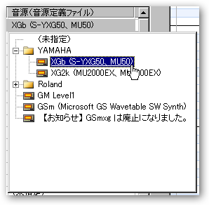 音源定義ファイルは「XGb(S-YXG50、MU50)」を選択
