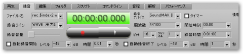 SoundEngineFreeの録音設定