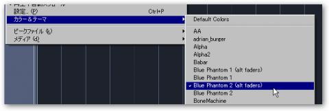 [オプション]→[カラー&テーマ]→[Blue Phantom2(alt faders)]