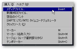 [挿入]→[メディアファイル]